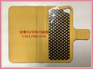 手机皮套可移双面胶