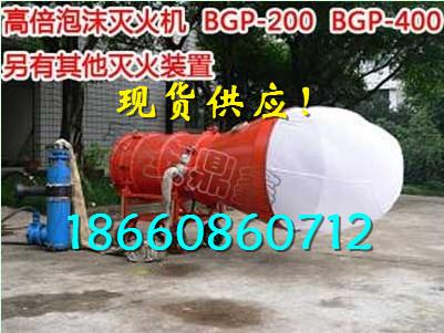 BGP-200高倍数泡沫灭火装置主要技术参
