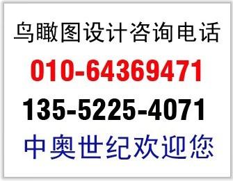 ...效果图设计公司   北京效果图设计北京台球厅效果图设计   免...