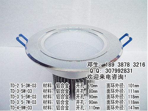中山LED筒灯 中山LED天花灯 生产批发
