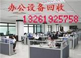 北京宏利二手家具回收 二手餐桌椅回收