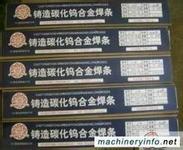 DJ056超高耐磨堆焊条