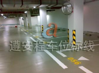 深圳市遵安程交通工程有限公司专业施工车位划线,车位划线施工专业公