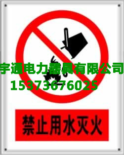 电力标示牌,电力安全标识牌厂家-石家庄燕兴电力器材