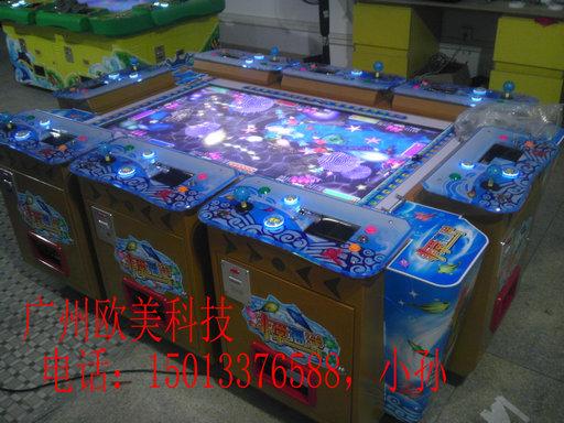 大型电玩游戏机非常海洋