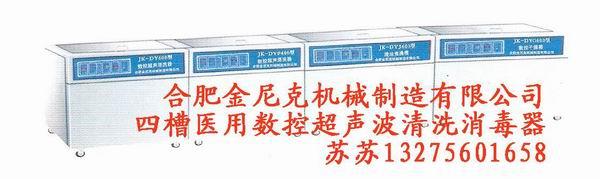 医用超声波清洗槽三槽长龙式流水线