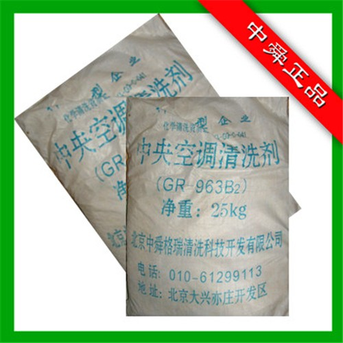 中央空调清洗剂 冷凝器清洗剂 管道除垢剂