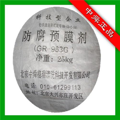 防腐预膜剂 水处理药剂 反渗透药剂