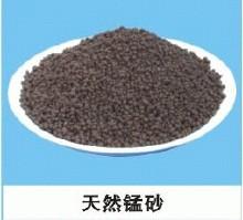 重庆水处理材料,重庆锰砂系列产品,重庆广西天然锰砂现货批发