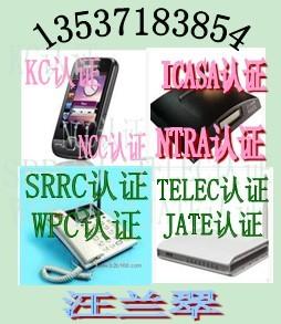 蓝牙后视镜FCC认证 无线数传模块TELEC认证