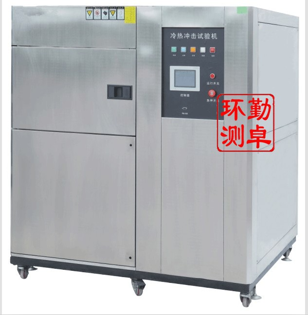 -65到+150℃气压冲击测试箱 冷热冲击试验箱 高低温冲击试箱