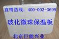 无机玻化微珠保温板-北京巨能兴业