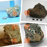 深圳硅灰石检测金、银、铂含量测试