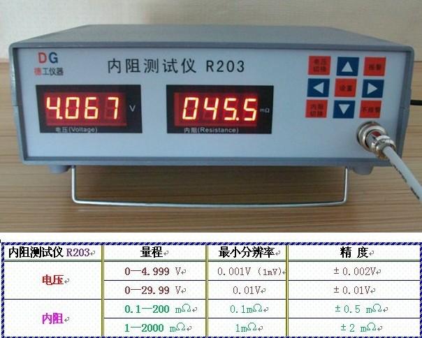 深圳德工 锂电池内阻测试仪 软包装电芯电压内阻检测仪器
