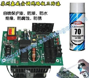 自喷保护剂,线路板防水剂、三防剂