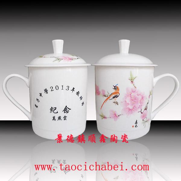 周年庆典礼品,春节礼品,礼品陶瓷茶杯定制