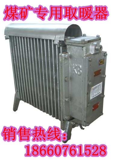 127V煤矿用防爆电暖器 防爆电暖器