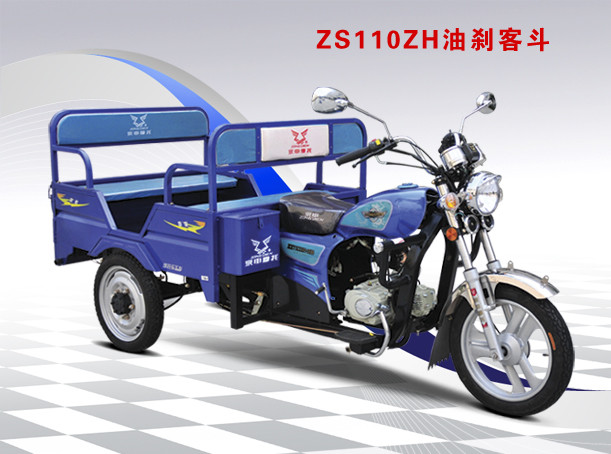 宗申ZH110ZH油刹客斗三轮摩托车