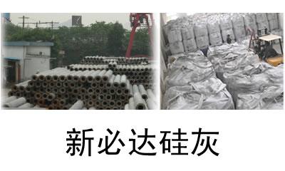 PHC管桩/RPC盖板/轨道板/GRC构件/EPS构件用硅灰