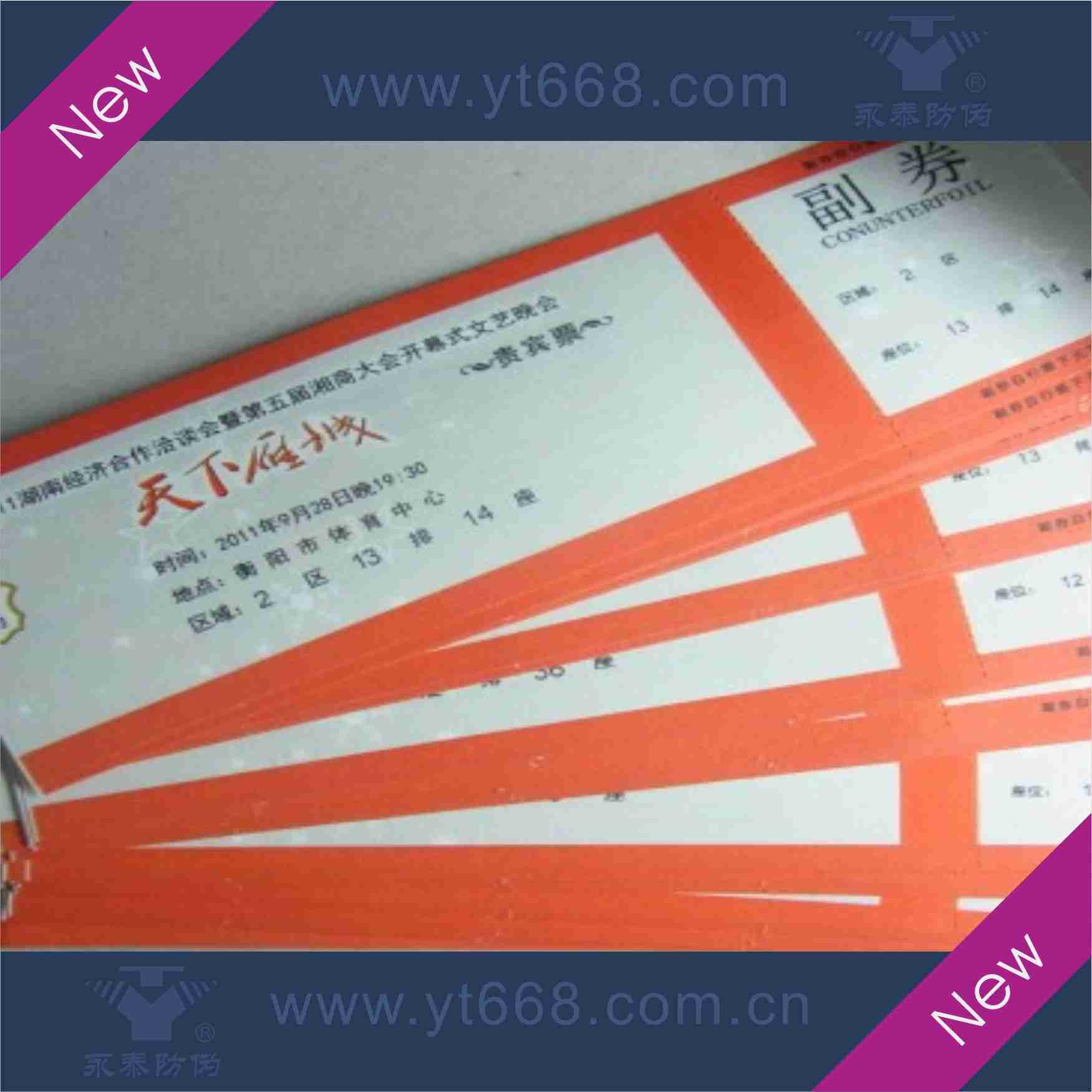 防伪水印门票印刷产品