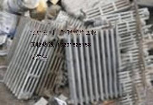 北京宏利暖气片回收水暖五金回收废旧钢铁回收