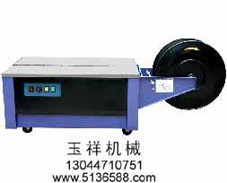 河南郑州低台打包机,半自动捆扎机产品介绍-玉祥牌