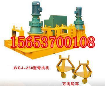 WGJ250型液压弯拱机 液压冷弯机