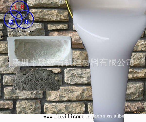 新型仿人造文化石模具硅胶,蘑菇石开模用模具硅胶