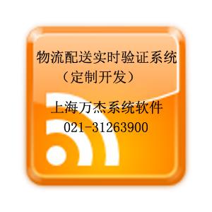 物流配送实时验证(GPRS+PDA)管理软件