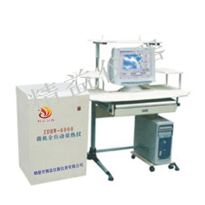 质优价廉重柴油量热仪 测硫仪 鹤壁精益仪器质优价廉
