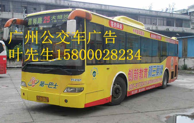 广州公交车广告投放咨询