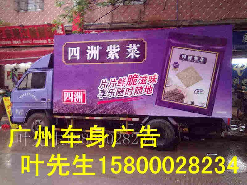 广州企业车身广告审批制作奥华广告