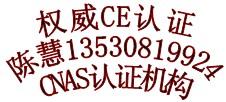 PVC手套CE认证防护服EN373检测找陈慧