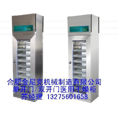 500L大容量低温干燥柜