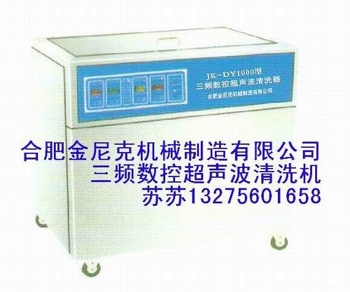 医用数控三频超声波清洗槽
