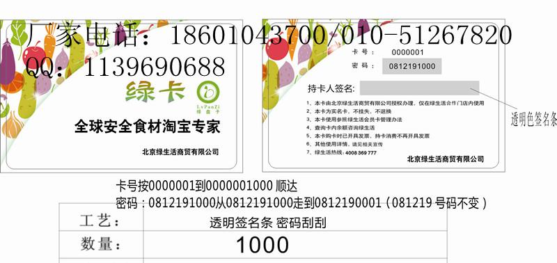 供应北京做磁条卡厂家有那些,专业生产磁条卡公司