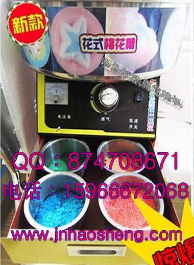 花瓣式棉花糖机,彩色艺术棉花糖机