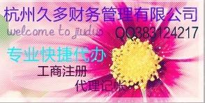 专业代办杭州企业登记注册服务