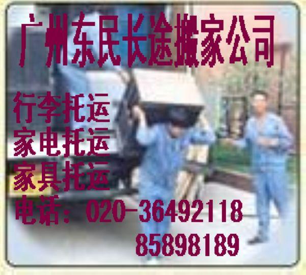 广州至湖北长途搬家,电视托运