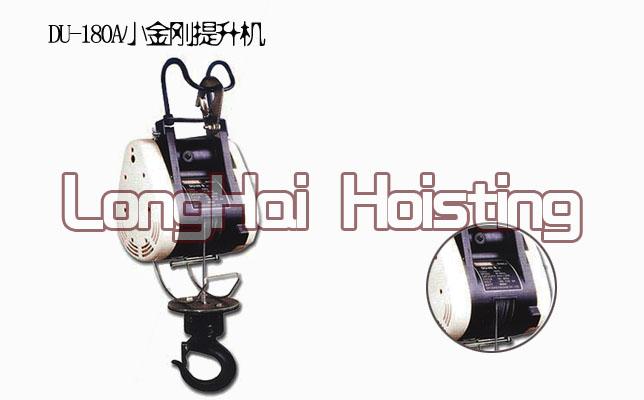小金刚提升机 DU-180A挂钩式小金刚电动葫芦 迷你电动葫芦