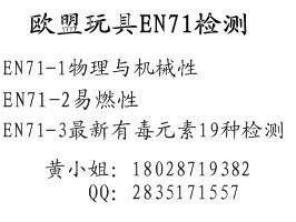 磁性钓鱼玩具EN71标准要求检测