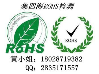 ROHS2.0十字绣钟芯环保物质限量测试