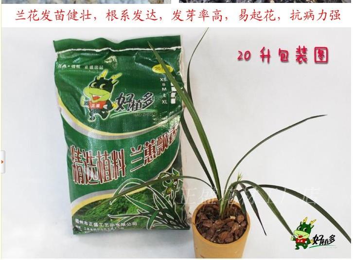 供应兰花植料营养土好植多混合植料