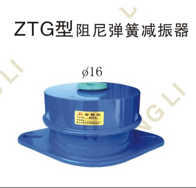 机器减震用ZTG弹簧减震器