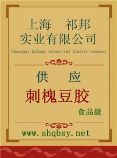 增稠剂刺槐豆胶优质供货商