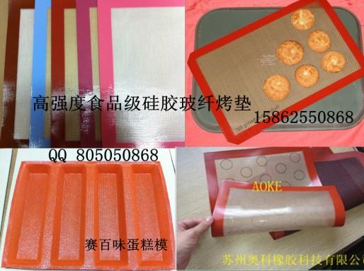 硅胶玻纤烤垫★玻纤硅胶餐垫★高强度食品级硅胶玻纤布