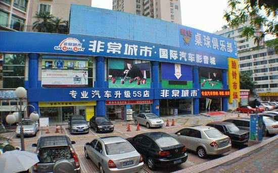 深圳非常城市宝马音响专业改装、隔音、GPS导航升级连锁机构