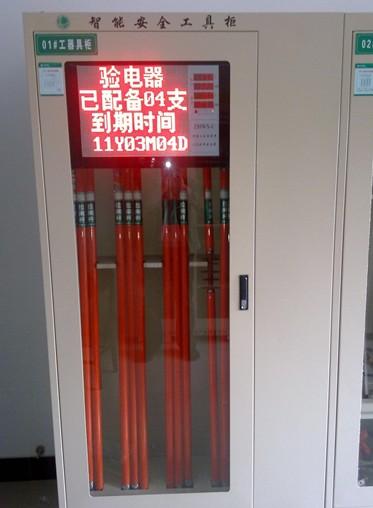 珠海电力工具柜生产2000*800*450mm全自动安全工具柜