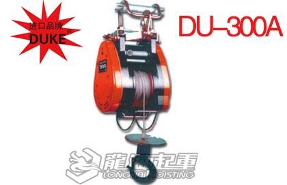 DU-300A迷你电动葫芦 300kg小金刚电动葫芦