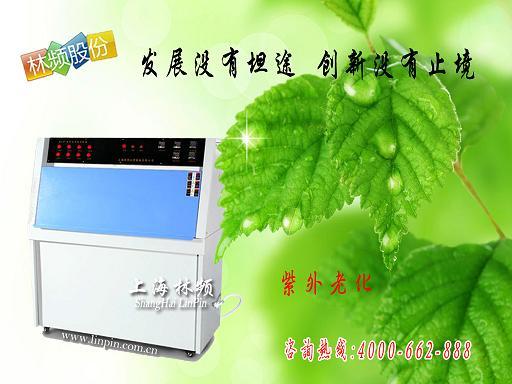 上海【台式紫外老化箱】哪家好?